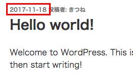 WordPressの投稿日時表示