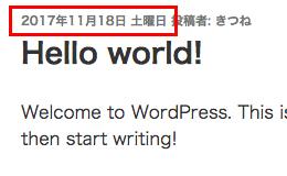 WordPressサイトで投稿日時の表示を確認
