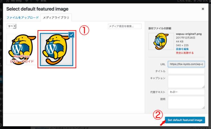 デフォルトのアイキャッチ画像に使用したい画像を選択