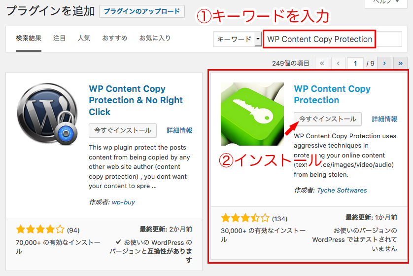 WP Content Copy Protectionをプラグイン検索