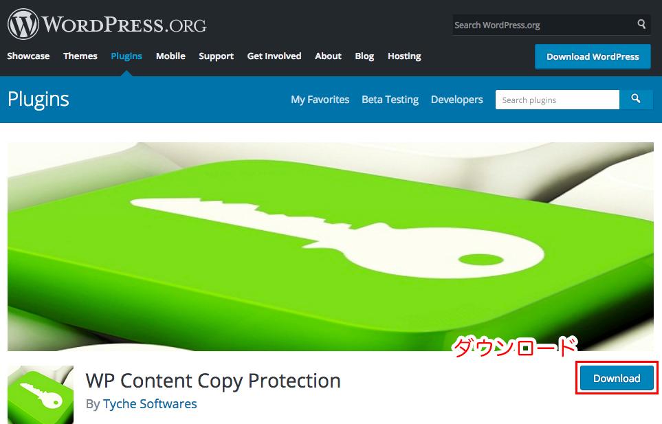 WP Content Copy ProtectionをWordPressプラグインディレクトリからダウンロード