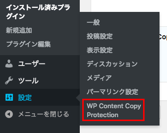WP Content Copy Protectionの設定