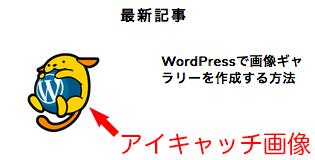 WordPressのアイキャッチ画像