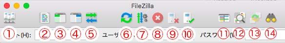 FileZillaの操作ボタン