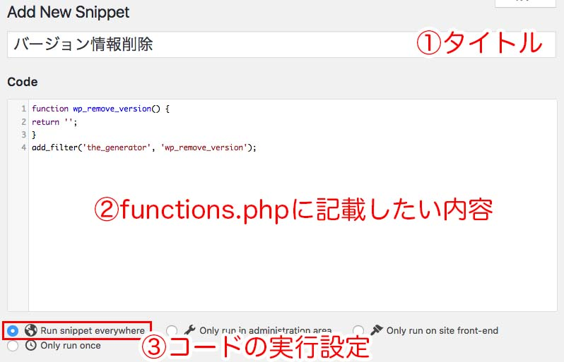 functions.phpファイルに記載するソースコードを追加する