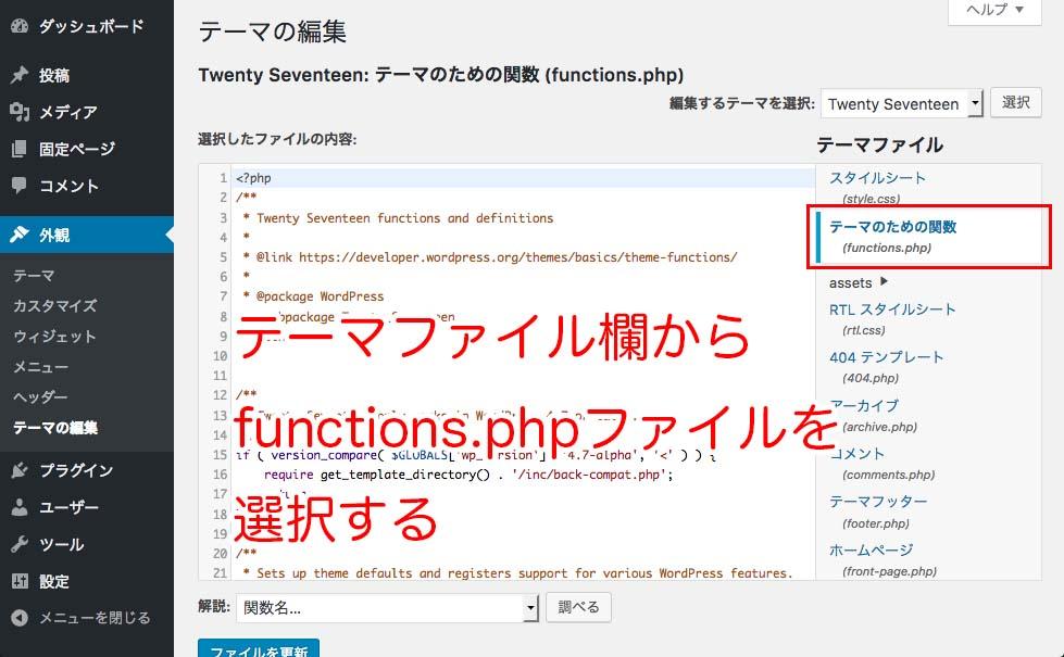 テーマファイル欄からfunctions.phpファイルを選択する