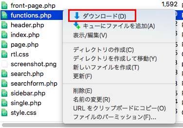 FTPでfunctions.phpファイルをダウンロード