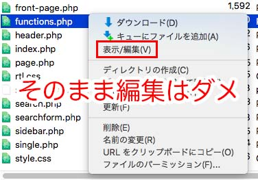 FTPでfunctions.phpファイルを編集