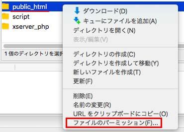 ファイルパーミッションの設定を表示