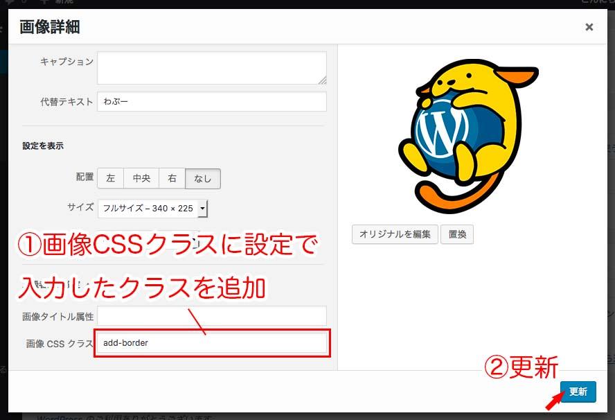 CSSクラスを追加s
