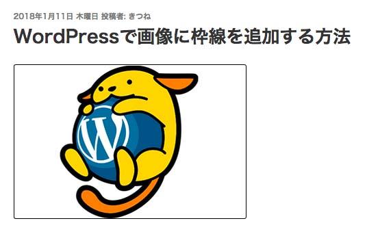 画像に枠線が追加されていることを確認(WordPress)