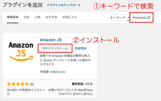 Amazon JSをキーワードで検索