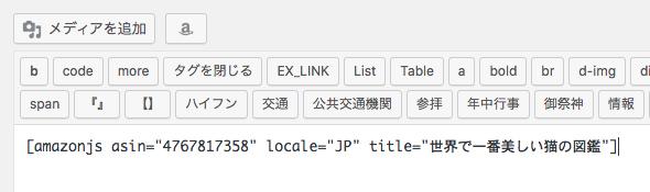 Amazon JSのコード