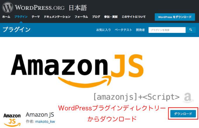 WordPressプラグインディレクトリからダウンロード