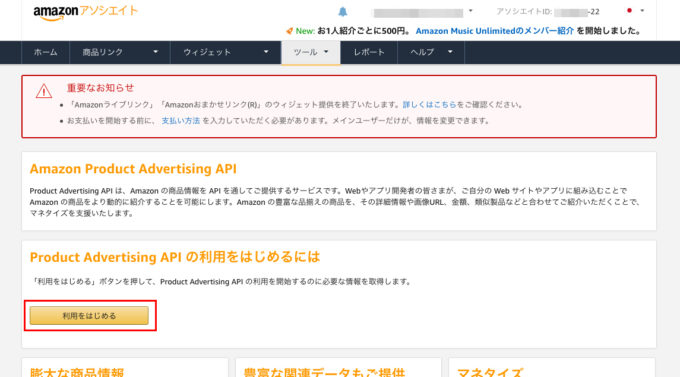 Amazon Product Advertising APIの利用をはじめる