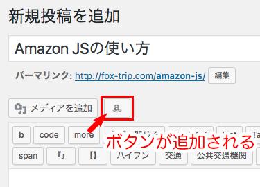 Amazon JSのボタン