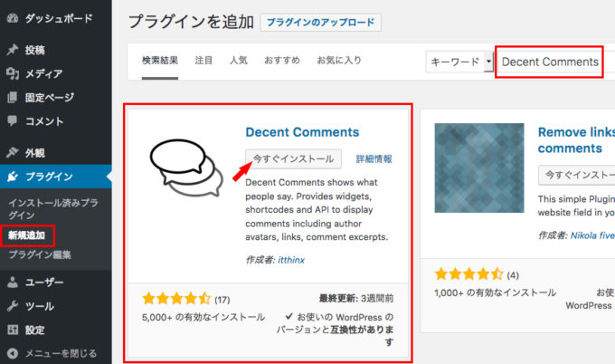 Decent CommentsをWordPress管理画面からプラグイン検索