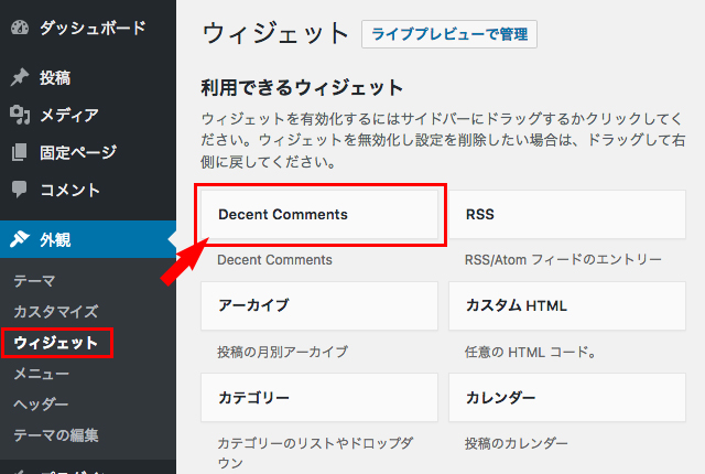 ウィジェット管理画面のDecent Comments