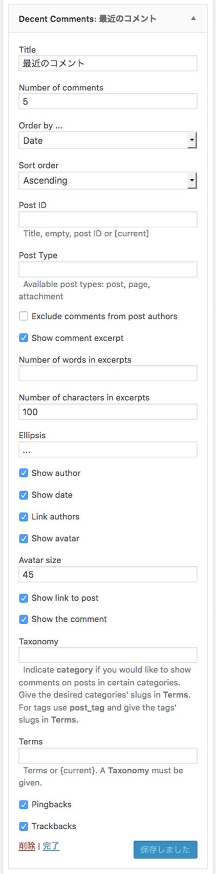 ウィジェットでコメントの表示内容の設定