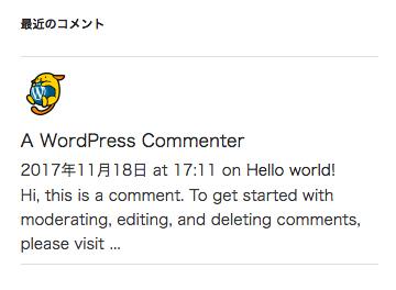 Decent CommentsプラグインでWordPressの最近のコメントを表示