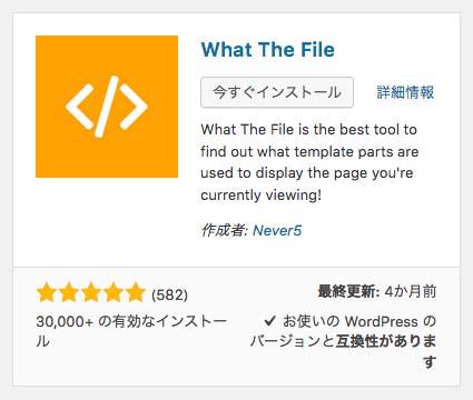 WordPressのテンプレートファイルを調べてくれるプラグイン