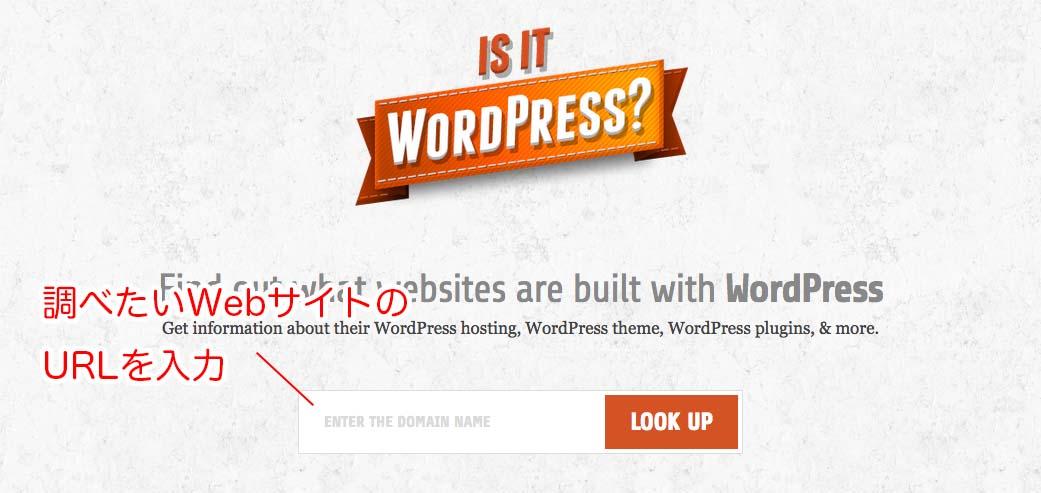 WordPressのテーマを調べたいWebサイトのURLを入力