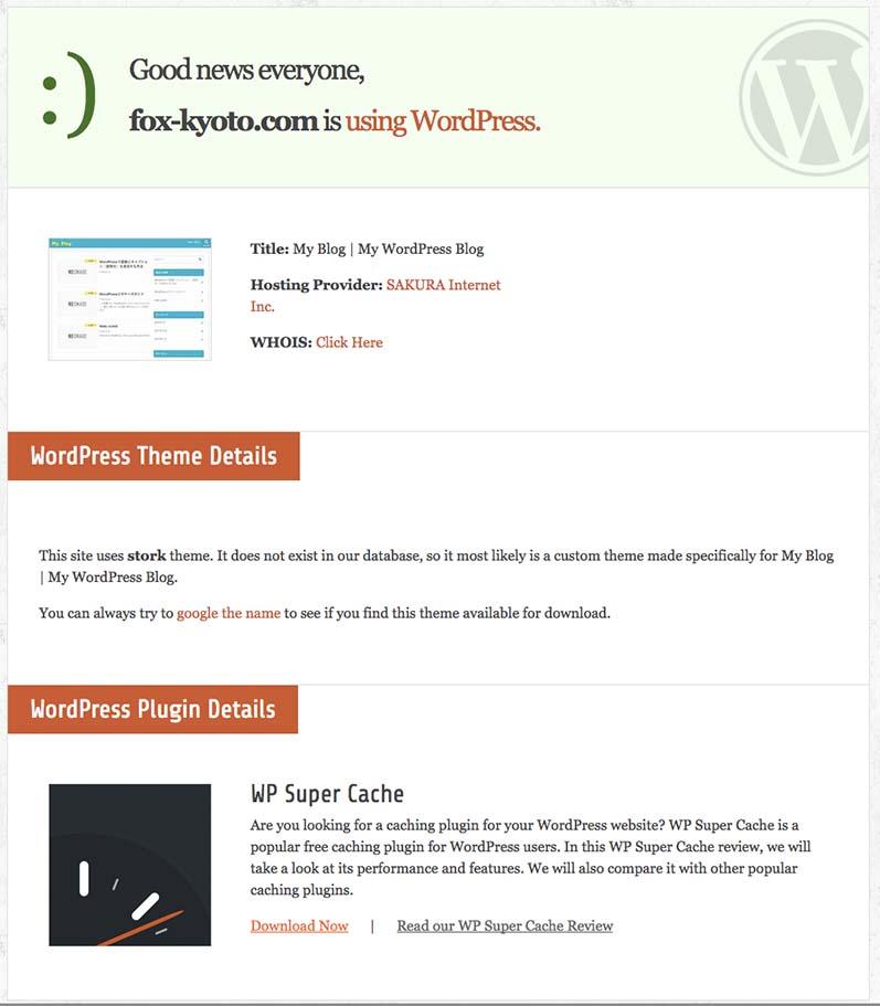 使用されているWordPressテーマ及びプラグインの表示