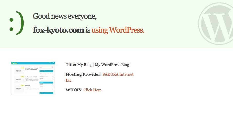 WordPressを使用している場合