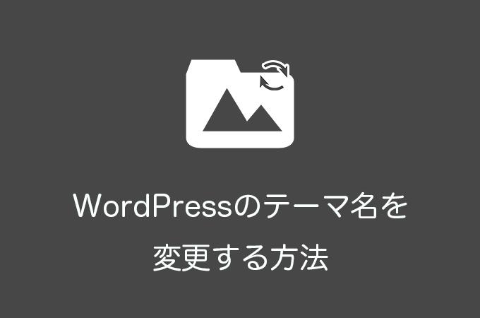 WordPressのテーマ名を変更する方法