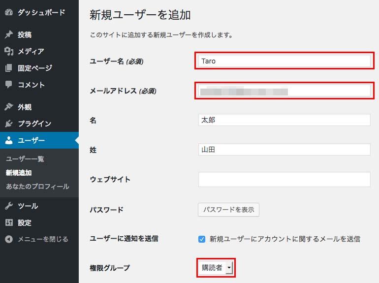 ユーザー情報を入力する