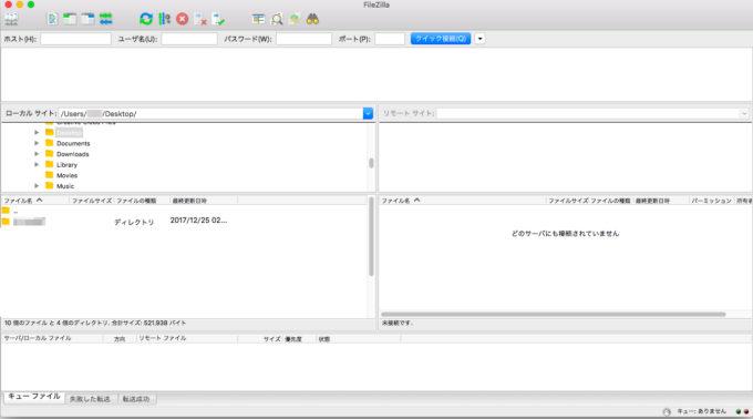 FileZillaの画面(日本語)
