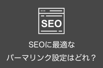 WordPressでSEOに最適なパーマリンク設定はどれ?