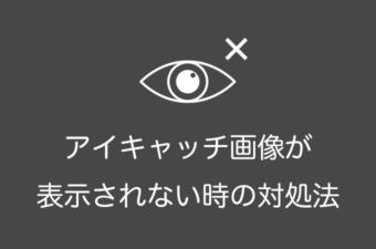 WordPressでアイキャッチ画像が表示されない時の対処法