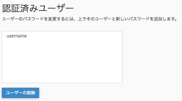 ログインユーザーの削除