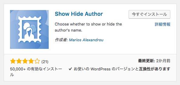 WordPressで投稿者名を非表示にするプラグイン