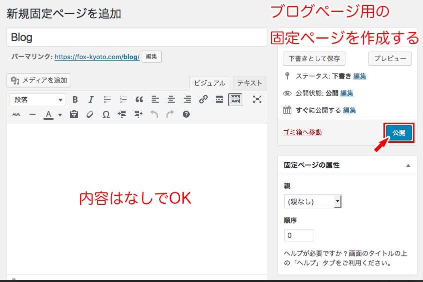 ブログページ用の固定ページを作成する