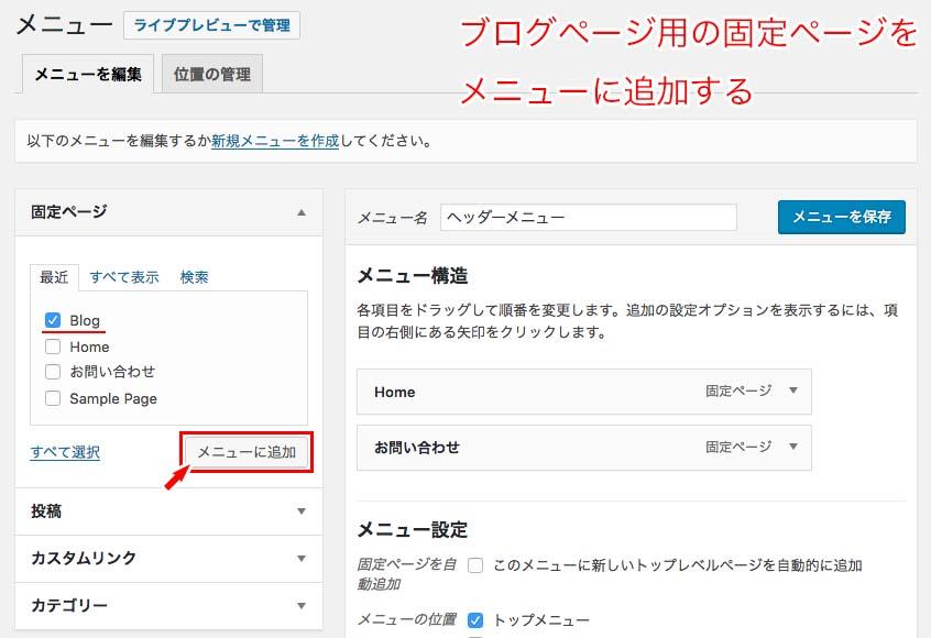 ナビゲーションメニューにブログページ用の固定ページを追加する