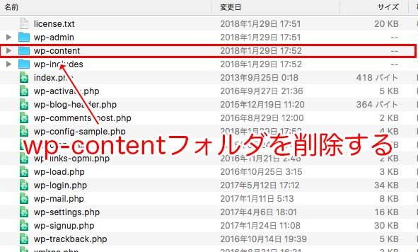 wp-cotentフォルダを削除する