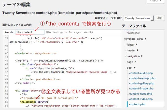 全文表示を行っているソースコードを見つける