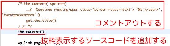 抜粋表示を行うソースコードに切り替える
