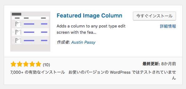 投稿一覧画面にアイキャッチ画像を表示するプラグイン