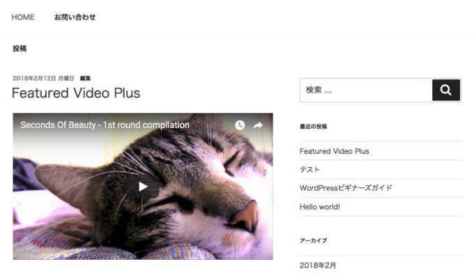WordPressサイトの投稿画面を確認する