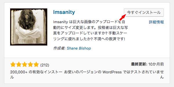 Imsanityをインストールする