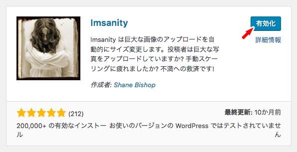 Imsanityを有効化する