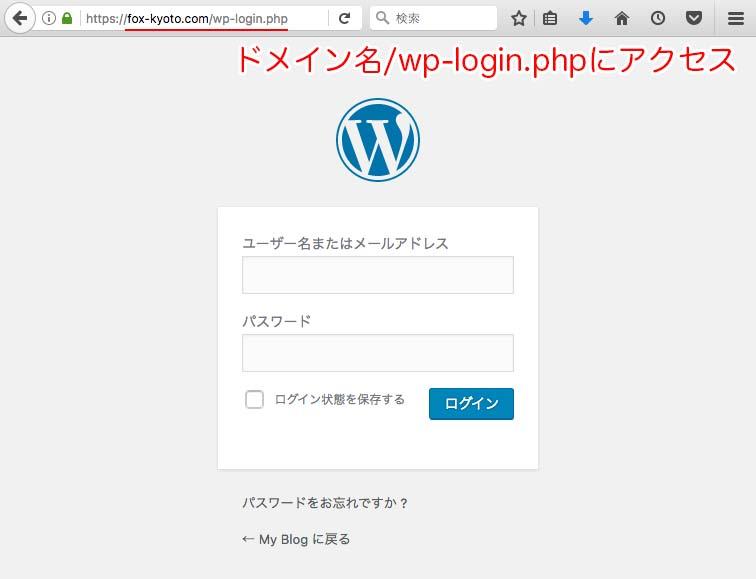 WordPressのログインページへアクセスする