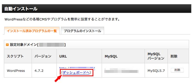 WordPress管理画面へログインする