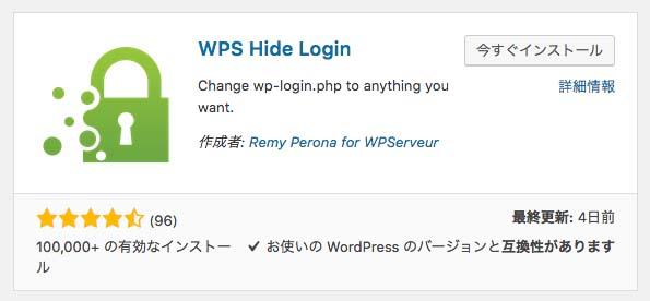 WordPressのログインURLを変更するプラグインをインストールする