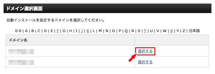 WordPressのログインURLを確認したいドメインを選択する