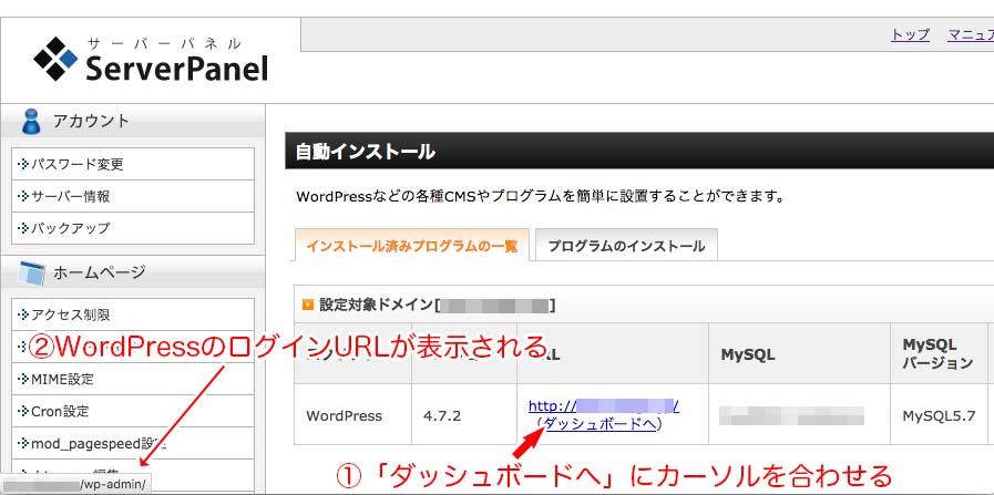 WordPressのログインURLを確認する