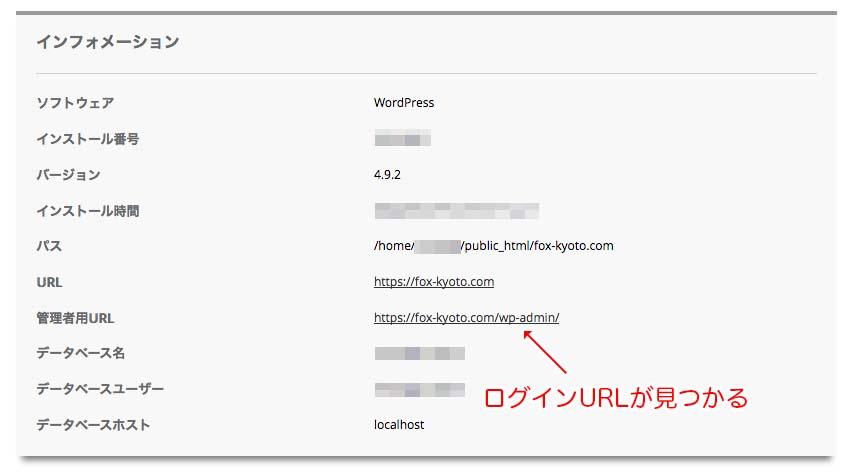 WordPressのログインURLが見つかる